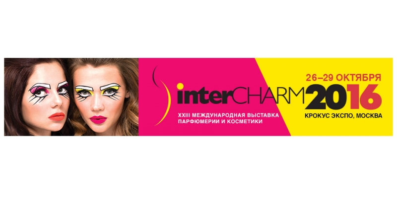 Выставка InterCHARM 2016